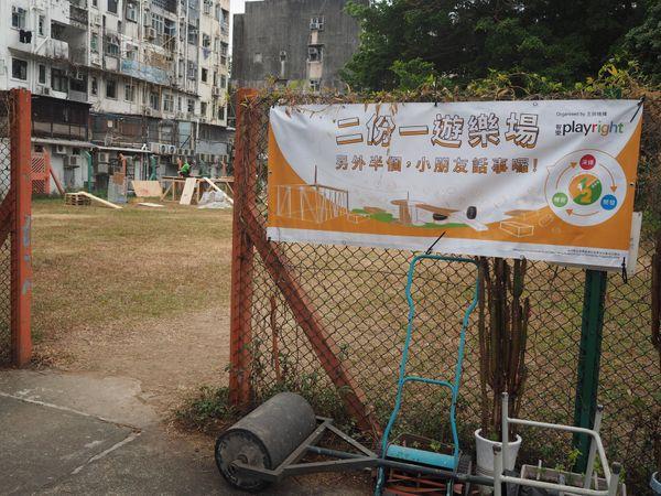 其後,二份一遊樂場在滙豐香港社區夥伴計劃2020的支持下,於2021年3月6日至21日(星期一除外)在大埔六鄉學習園地捲土重來。